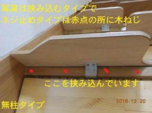 段違い階段無柱タイプ 裏面