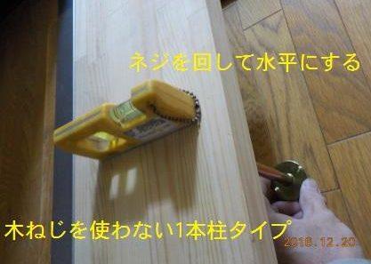 段違い階段1本柱タイプ 足の下を回して水平にする