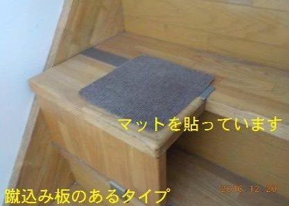 段違い階段1本柱タイプ蹴込み板取り付けタイプ マットを貼って完成