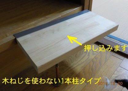 段違い階段1本柱タイプ 取り付けのため押し込む