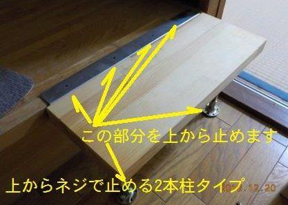 段違い階段ネジ止め二本柱タイプ ガッチリ止まります