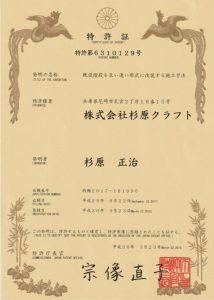 ゆるゆる階段の特許証特許第6310129号