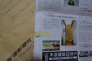 新建新聞社掲載誌が送付されてきました